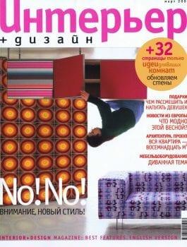 Uhmepbep Design – Mars 2003